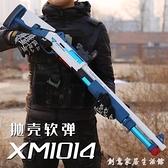 UDL XM1014軟彈槍拋殼噴子槍870男孩槍散彈霰彈模型槍玩具仿真 創意家居生活館