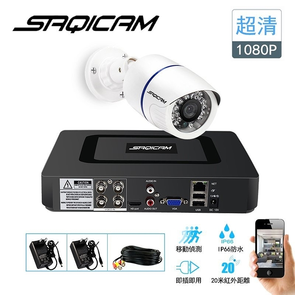 Saqicam 監控攝影機套餐 1080P*1組防水室外攝影機 4路錄影主機DVR 監視器 APP操控