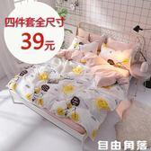 公主風四件套床上用品被套1.5m1.8米單雙人2米學生宿舍1.2三4件套 自由角落