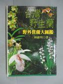 【書寶二手書T5/動植物_HNV】臺灣野生蘭_原價690_林維明