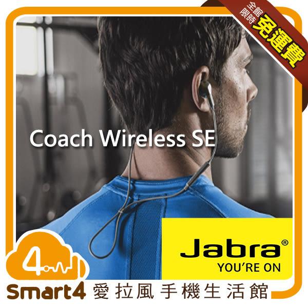 【愛拉風 X 藍芽耳機】 Jabra Sport Coach Wireless SE特別版 運動偵測符合人體工學設計
