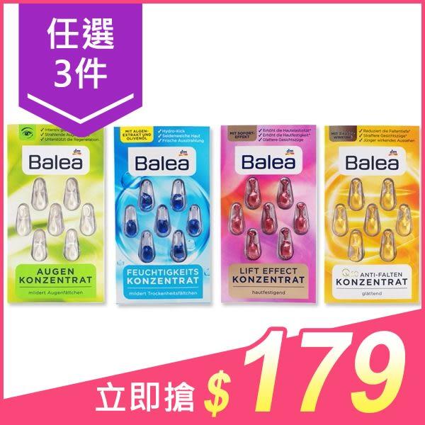 【任選3件$179】德國 Balea 精華素膠囊(7粒裝) 多款可選【小三美日】原價$69