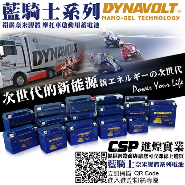 【藍騎士】MG7A-3A-C電瓶等同YB7BL-A(野狼125)/12N7A-3A/巨狼 AF125 豪爽 KTR