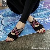 伊登空中瑜伽鞋女軟底防滑普拉提鞋子五指訓練瑜珈襪子專業瑜伽襪 快速出貨