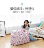 【牛津布收納袋超大號】棉被衣物手提袋 整理袋 搬家袋 購物袋 批貨袋 托運袋 防潑水旅行袋