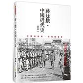 蔣廷黻中國近代史