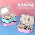 韓版清新便攜首飾盒女手鐲戒指耳釘耳環項鏈飾品簡約首飾收納盒小