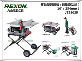 """【台北益昌】REXON 力山 JT2502R 10"""" 移動型 桌上圓鋸機 (可搭配集塵器)  非 BT2508RC"""