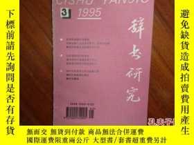 二手書博民逛書店罕見《辭書研究》1995年5月Y135958 出版1995