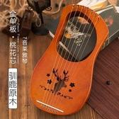 豎琴 10音豎琴十弦萊雅琴7音小豎琴樂器便攜式里拉琴lyre琴小型里爾琴【全館免運】