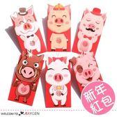 創意豬年春節新年豬狗造型紅包袋 6款/組