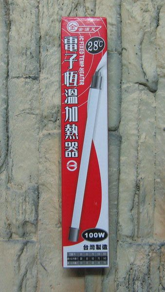 【西高地水族坊】台灣製造 金滿足 28℃電子恆溫加熱器,加溫器100W