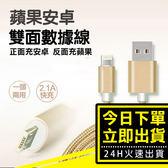 [24hr-台灣現貨] 正反兩用 二合一 蘋果三星通用 雙面 數據線 充電線 傳輸線 玫瑰金