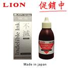 日本製造  LION 不滅  MC-55  打印台補充液  / 瓶