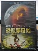 挖寶二手片-0B01-901-正版DVD-其他【荷索之恐龍夢奇地】-紀錄片(直購價)