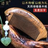 木梳 天然綠檀木梳子檀香木梳刻字定製生日情人節禮物送女朋友老婆送媽媽