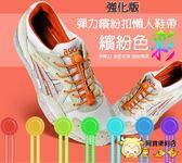 懶人鞋帶 彈性鞋帶 兒童 免綁 慢跑 運動 路跑 球鞋 防水 鞋帶 免綁鞋帶 免繫鞋帶 彈性鞋帶 3056