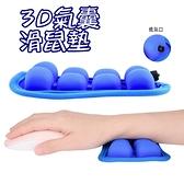 滑鼠墊 護腕墊-3D氣囊減壓柔軟手托4色73pp741[時尚巴黎]