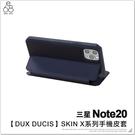 【DUX DUCIS】三星 Note20 隱形磁扣 皮套 全包防摔 手機殼 皮套 掀蓋 插卡 支架 保護殼