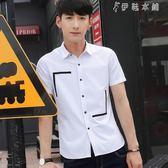 簡約短袖襯衫男士韓版青少年修身休閒潮薄款白色襯衣男裝 伊鞋本鋪