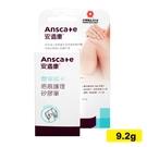 AnsCare 安適康 蕾寧皙卡疤痕護理矽膠筆 9.2g/支 專品藥局 【2007262】