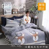 專櫃級法蘭絨床包組 單人3.5x6.2尺 小鹿斑比 【BE1102635】兩用毯被套 纖細保暖  不掉色 BEST寢飾
