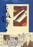 深夜食堂<2>(ビッグコミックススペシャル) 日文書