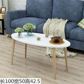 茶幾簡約現代小戶型客廳小桌子橢圓形簡易多功能北歐創意迷你矮桌LVV6026【雅居屋】TW