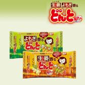 日本金鳥 KINCHO 腹部專用溫熱貼 8片入 生薑/艾草 可選 生理用 暖宮貼 暖暖包【小紅帽美妝】