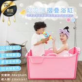 保溫摺疊浴缸 兒童一般款【HNS941】浴桶保暖兒童洗澡盆浴式泡湯蒸氣浴衛浴設備 #捕夢網