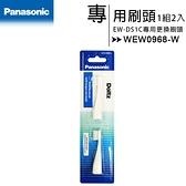 Panasonic EW-DS1C 電池式音波電動牙刷 (WEW0968-W)專用刷頭 2入裝