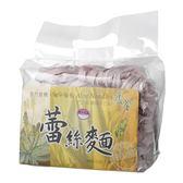 村家味 蘆薈蕾絲麵-紫米地瓜麵片(600g/包)_即期良品2019/5/7