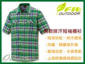 ╭OUTDOOR NICE╮維特FIT 男款吸濕排汗短袖格紋襯衫 IS1203 森林綠 排汗襯衫 格紋襯衫 防曬襯衫