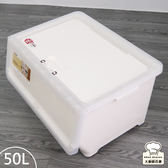 聯府雙開直取式整理箱50L衣物收納箱玩具分類箱LD-955-大廚師百貨