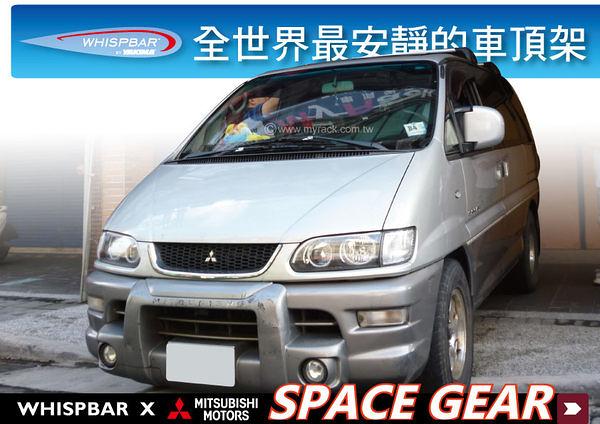 ∥MyRack∥WHISPBAR FLUSH BAR Mitsubishi Space Gear 專用車頂架∥全世界最安靜的行李架 橫桿∥