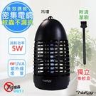 【NAKAY】5W電擊式UVA燈管無死角捕蚊燈(NML-440)防火/吊環