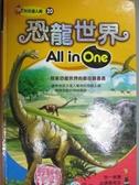 【書寶二手書T1/兒童文學_YCE】恐龍世界All in One_陳秀玟、陳麗美
