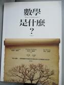【書寶二手書T6/科學_YEY】數學是什麼?(上)_伊恩史都華