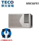 【TECO東元】6-7坪 定頻右吹窗型冷氣 MW36FR1 免運費 送基本安裝