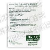 【健康購】包大人 成人紙尿褲 防漏護膚L號(16片x1包)