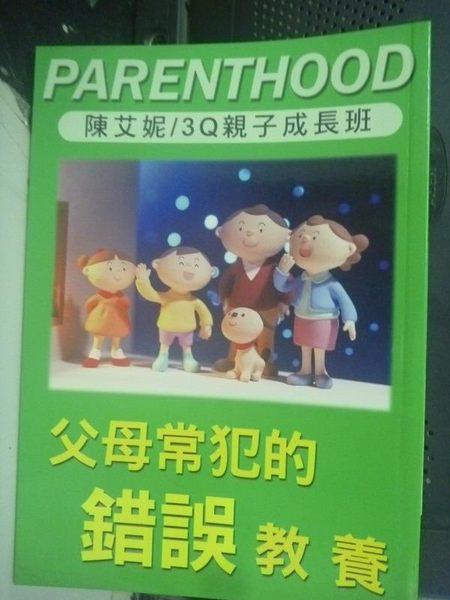 【書寶二手書T8/家庭_IEF】父母常犯的錯誤教養_陳艾妮