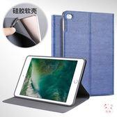 平板保護套蘋果iPad mini2保護套全包防摔iPadmini2殼迷你3硅膠1平板電腦套4(行衣)