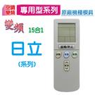 GD-HI-3 【日立】 全系列 專用型 15合1 變頻冷氣 遙控器