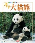 (二手書)我的動物寶貝(1):大貓熊