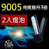 HID 專用燈泡 氙氣燈泡 9005 3000K 4300K 6000K 8000K 兩隻入 三個月保固
