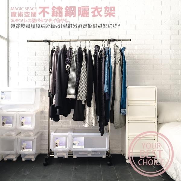 莫菲思 GIRCO不銹鋼魔術空間單桿伸縮曬衣架(1入)晾衣架 衣架 晾曬
