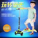 兒童蛙式滑板車四輪剪刀車MJBL雙11購物節必選