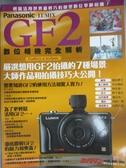 【書寶二手書T4/攝影_YJT】Panasonic Lumix GF2 數位相機完全解析_福田豊文