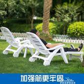 戶外泳池白色塑膠折疊躺椅室內游泳館塑膠休息躺椅海邊戶外沙灘椅『夢娜麗莎精品館』YXS