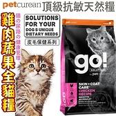 四個工作天出貨除了缺貨》(送購物金50元)GO》雞肉蔬果皮毛保健系列貓糧-3磅1.36公斤(可超取)